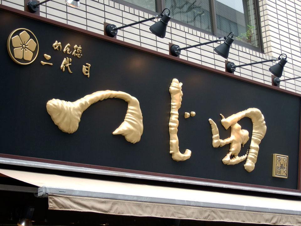 めん徳 二代目 つじ田(東京・小川町)の立体筆文字看板