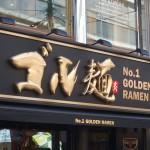 ラーメン ゴル麺(東京・町田市)の立体筆文字看板