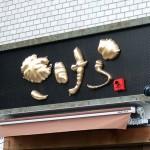居酒屋こけら(東京・下北沢)の立体筆文字看板