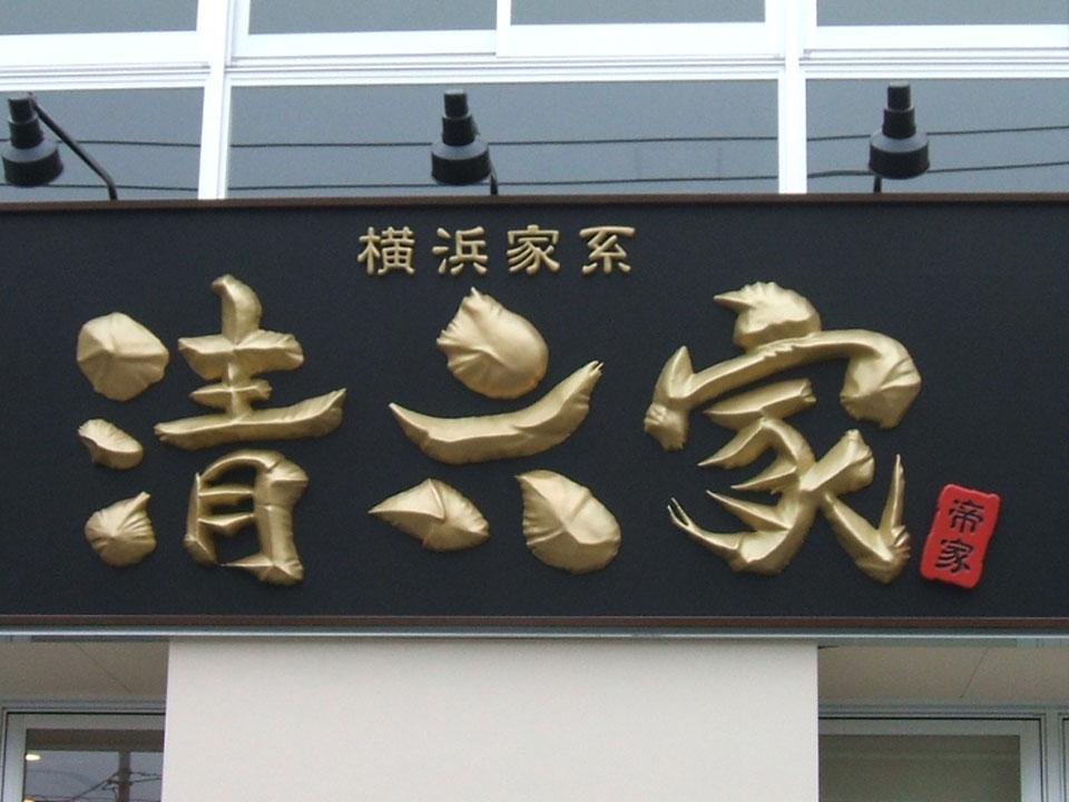 横浜家系 清六家(茨城・つくば市)の立体筆文字看板