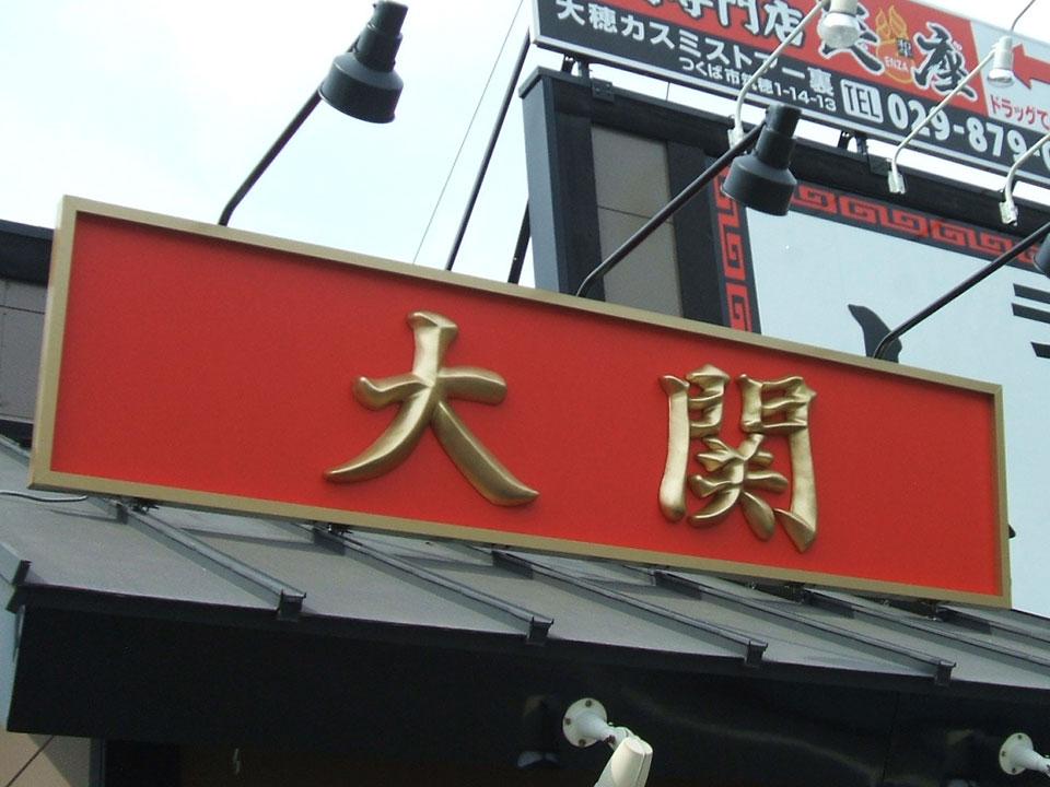 ラーメン 大関(茨城・つくば市)の立体筆文字看板