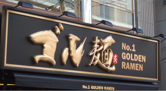 立体筆文字「ゴル麺」