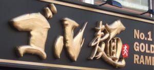 ゴル麺町田店の立体筆文字